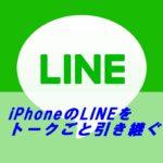 iPhoneのLINEをトークごと新しいiPhoneに引き継ぐ方法は!?