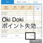 JCBのOki Dokiポイントを失効…有効期限の確認方法は!?