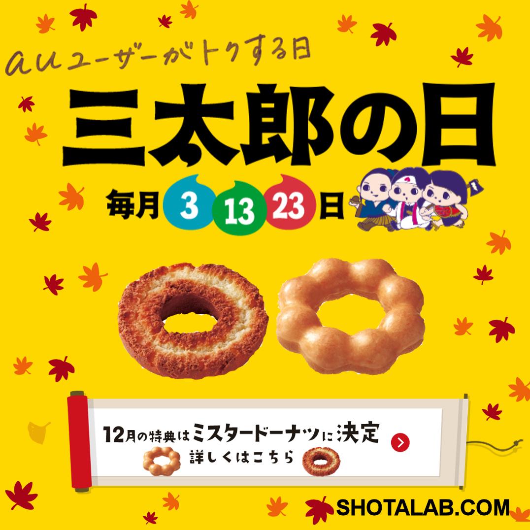 ドーナツの日