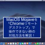 MacOS MojaveをChromeリモートデスクトップで操作できない時の対処法!