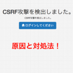 DIPSで「CSRF攻撃を検出しました。」と出る原因と解決方法!