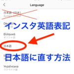インスタが英語表記になって使いづらい!日本語に直す方法を解説!