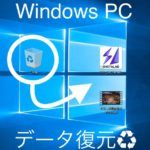 【Windows】削除したファイルがゴミ箱にない場合のデータ復元方法!